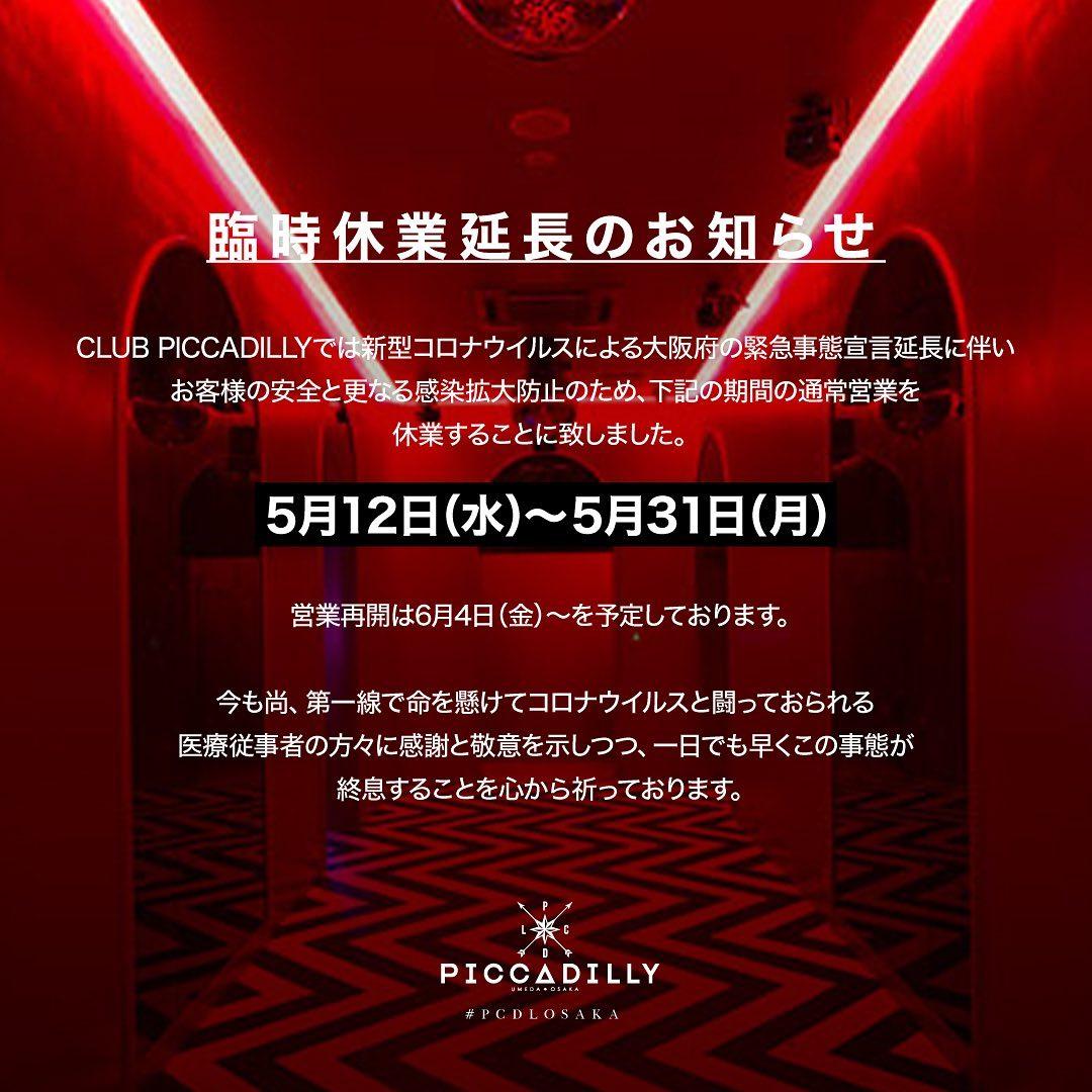 大阪クラブ ピカデリーにおける新型コロナウイルス感染症対策の取組について