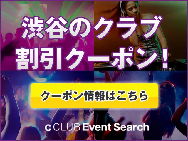 渋谷クラブガイド