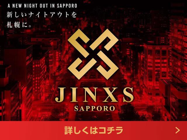 北海道クラブ JINXS 札幌