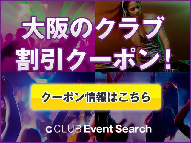 大阪クラブガイド