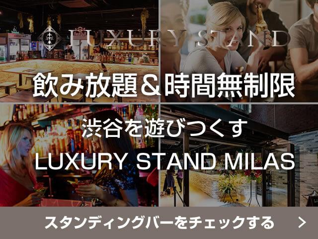 渋谷飲み放題スタンドバー